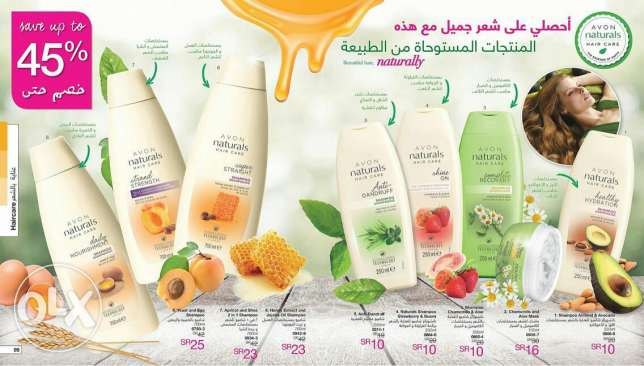 Avon beauty products,free delivery in jeddah
