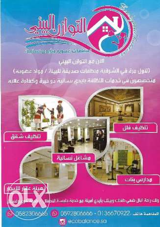 womens care cleaning services
