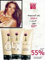 Avon beauty products clearance sale,free delivery in jeddah