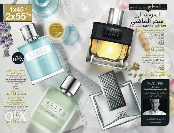 Avon beauty products&accessories on discount offer,free delivry jeddah