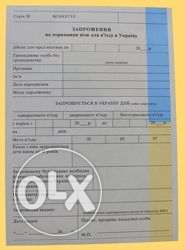 Invitation Letter And Residence Permit In Ukraine أبها -  2