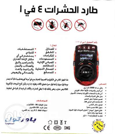 PEST CONTROL Repeller Devices
