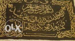 Hand embroided quranic picture with golden beeds.