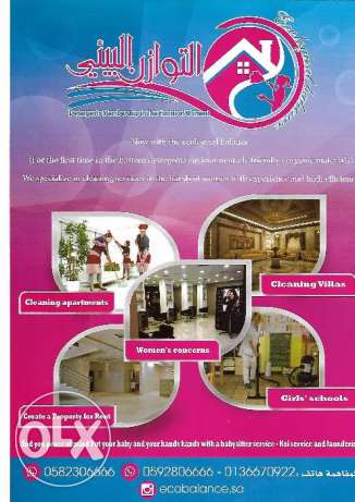 specialize girls cleaning service provided