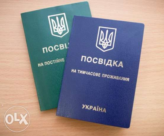 Invitation Letter And Residence Permit In Ukraine أبها -  5