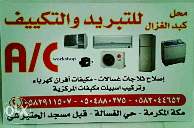 We Repair AC,Refrigerator, Washing machine,oven Vacuum cleaner.etc