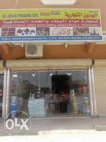 hardware shop for sale